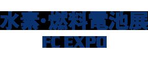 [国際]水素・燃料電池展(FC EXPO)